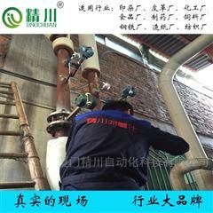 JCVF分体式食品厂蒸汽流量计福州