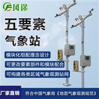 FT-QX05五要素自动气象站