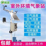 FT-QC8气象环境监测系统