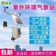 FT-QX07气象监测仪器厂家