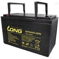 KPH110-12LONG广隆蓄电池KPH正品销售