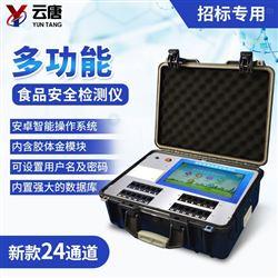 YT-G2400多功能食品安全检测系统