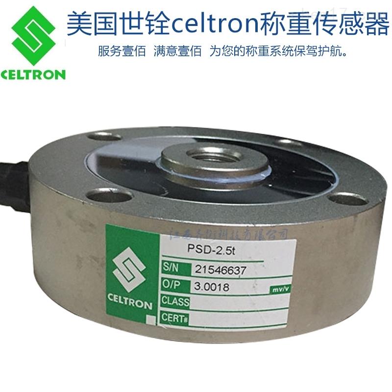 世铨轮辐式合金钢称重传感器PSD-2.5T