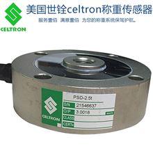 PSD-25T美国世铨轮辐式合金钢称重传感器PSD-10T