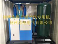 SDGZ-2熔噴布機專用幹燥機