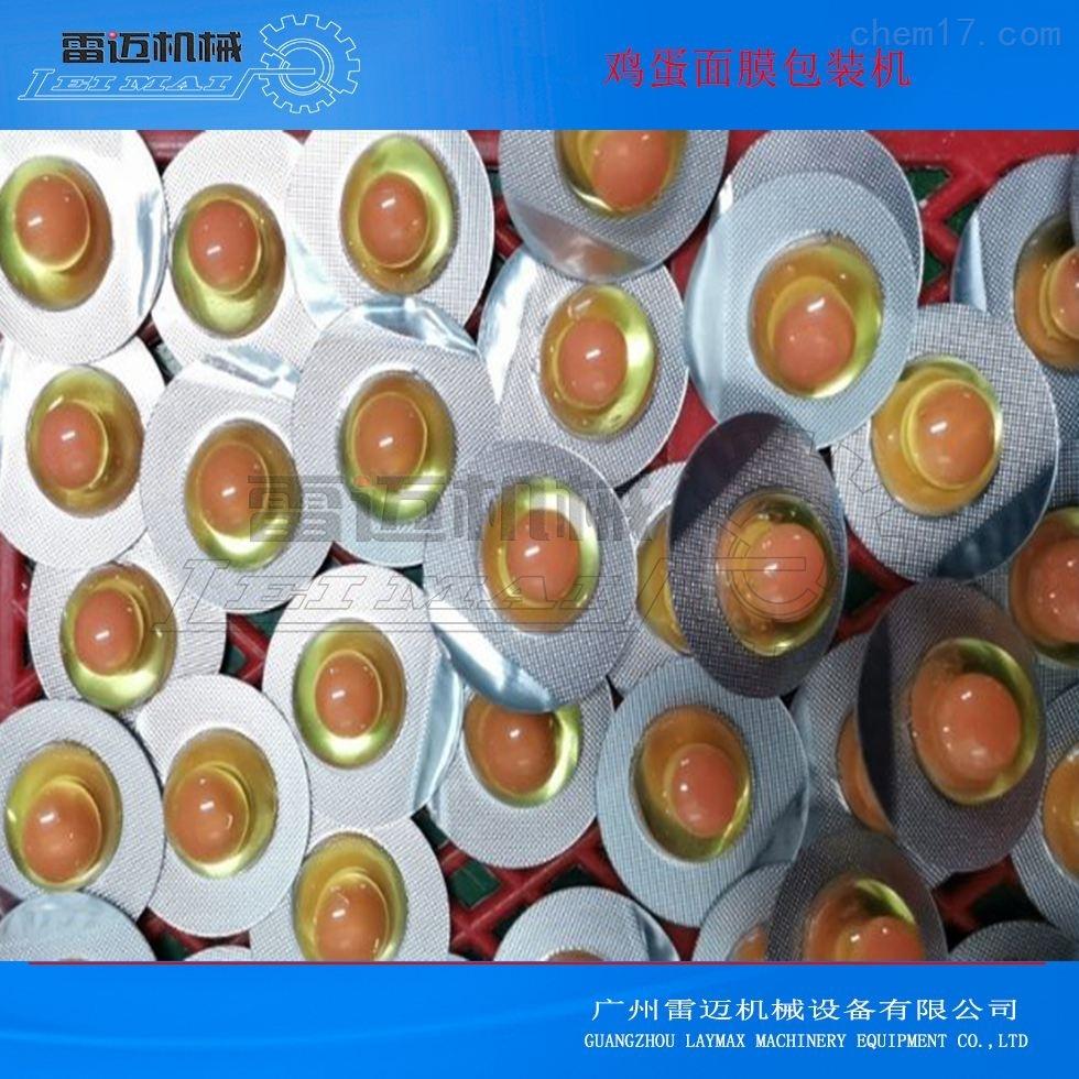 单粒陶瓷泵精准灌装双色鸡蛋面膜泡罩包装机