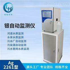 MN2221硝酸盐在线自动监测仪