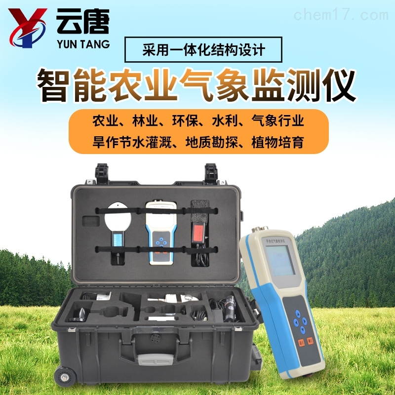 <strong>手持农业环境监测仪</strong>