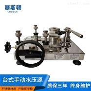 SD-202X水介質手動壓力源