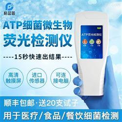 HED-ATPATP细菌检测仪