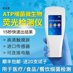 ATP生物荧光检测仪HED-ATP