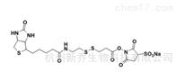交联剂Sulfo-NHS-SS-Biotin/325143-98-4交联剂