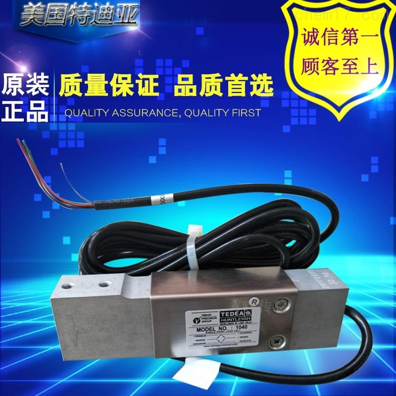 美国特迪亚铝制单点式传感器1041-1kg