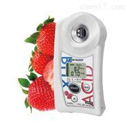 ATAGO(爱拓)草莓专用糖酸度计