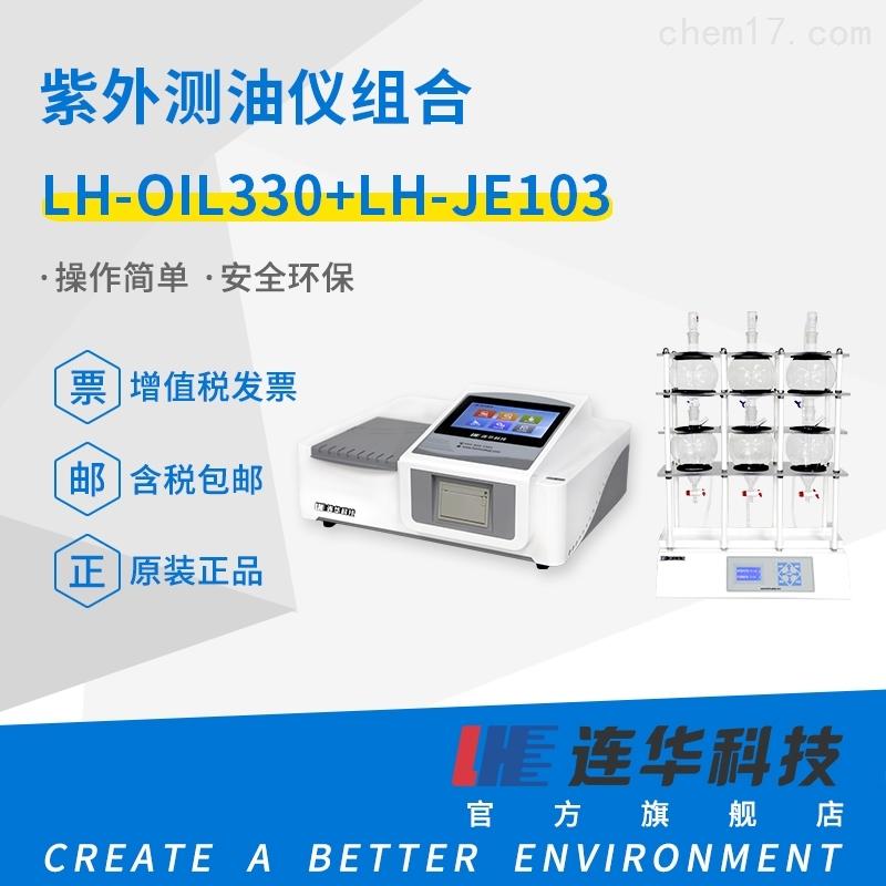 石油类紫外测油仪+萃取仪合租
