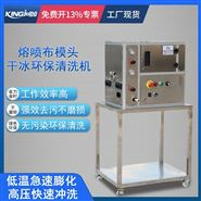 熔噴布模具干冰清洗機 去毛刺機 干冰高壓機