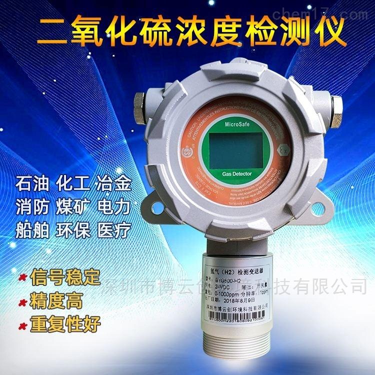 工业有毒气体二氧化硫检测仪SO2浓度报警器