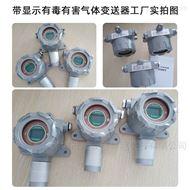 BYG500-SO2有毒有害氣體二氧化硫監測儀變送器