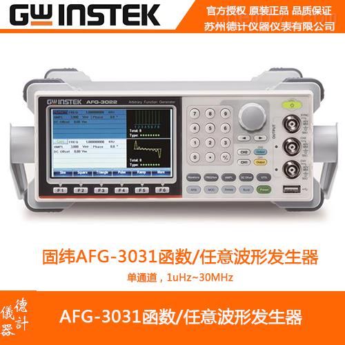 固纬AFG-3031函数任意波形发生器