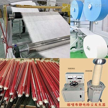 熔喷布静电驻极机(加静电产生器)