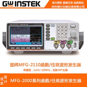 固纬MFG-2110函数任意波形发生器