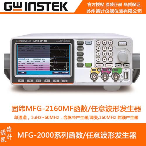 固纬MFG-2160MF函数任意波形发生器
