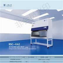 BSC-1600 II A2A2型二级生物安全柜