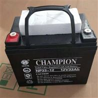 12V33AH冠军蓄电池NP33-12直流电源