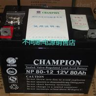 12V80AH冠军蓄电池NP80-12区域代理报价
