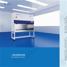 BSC-1600 II A2实验室生物安全柜