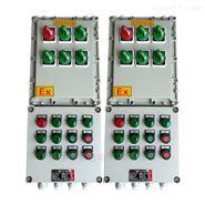 BXX51-2/4|100A|380V防爆动力检修箱出厂价格'BXX51-2/4|100A|380V