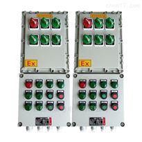 BXDBXD防爆动力配电箱4回路带总开和一变压器