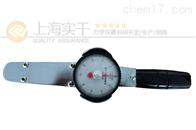 指針扭力扳手|0-85N.m帶指針測扭矩扳手價格