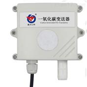 壁挂式CO一氧化碳变送器 可燃气体传感器