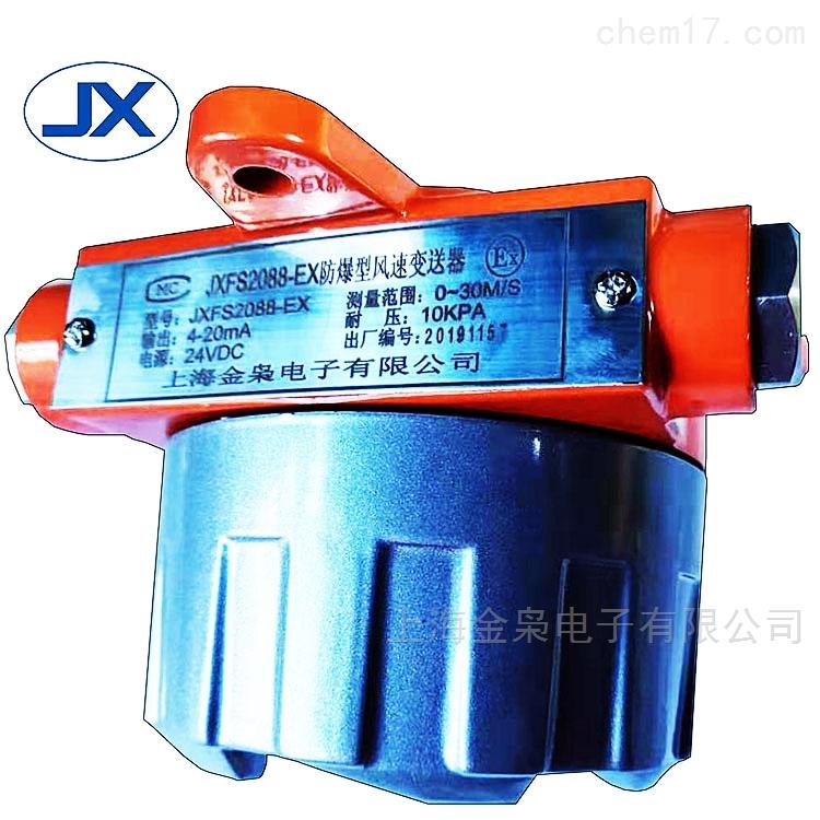 防爆耐高温防型风速变送器