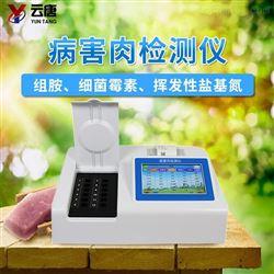 YT-BH12肉类新鲜度检测仪