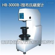 HB—3000B—I型布氏硬度计