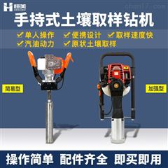 HM-QY02恒美土壤取样钻机