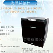 LS-4000/LS-4000UV光照试验仪