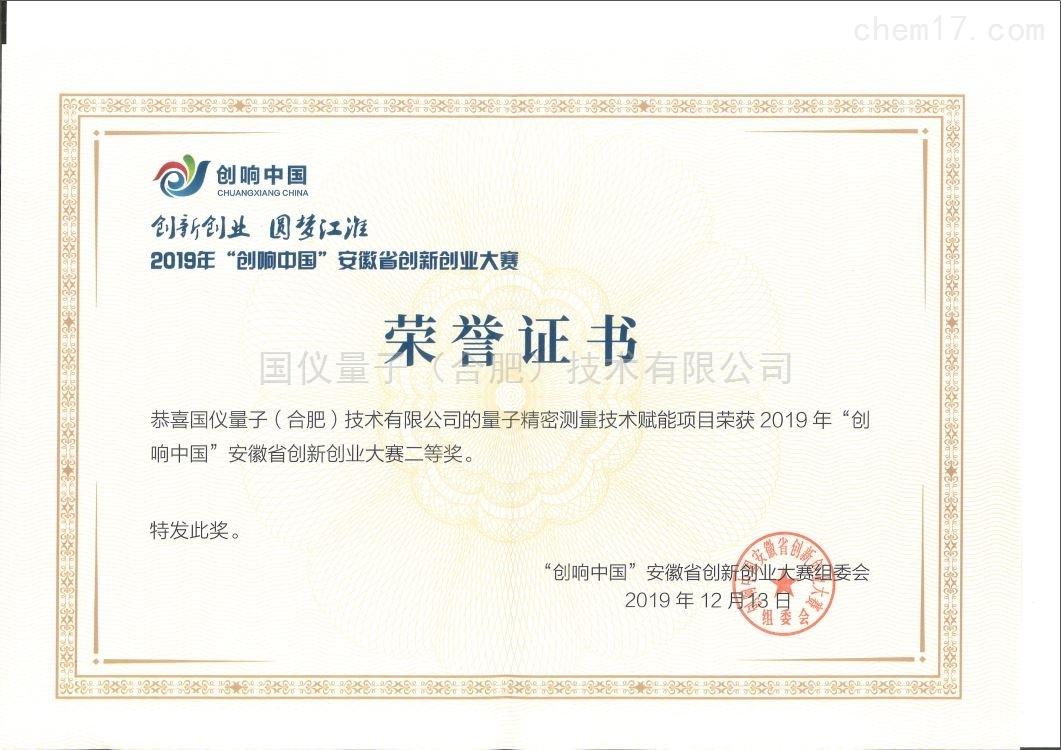 """""""创响中国""""安徽省创新创业大赛二等奖"""