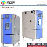 恒溫恒濕箱皓天150L升級版現貨供應華北區