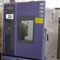 新型恒溫恒濕試驗箱THP225