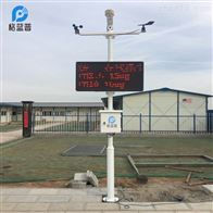 GLP-YC05噪声扬尘监测系统