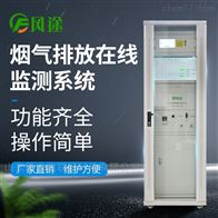 FT-CEMS-A烟气在线监测系统