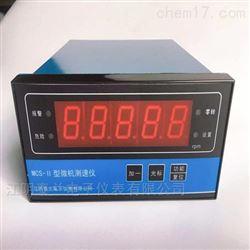 微机测速仪转速表MCS-II型