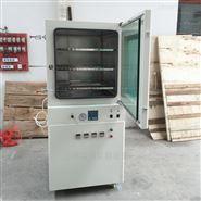 真空干燥箱烘箱烤箱真空循环计时计时配置