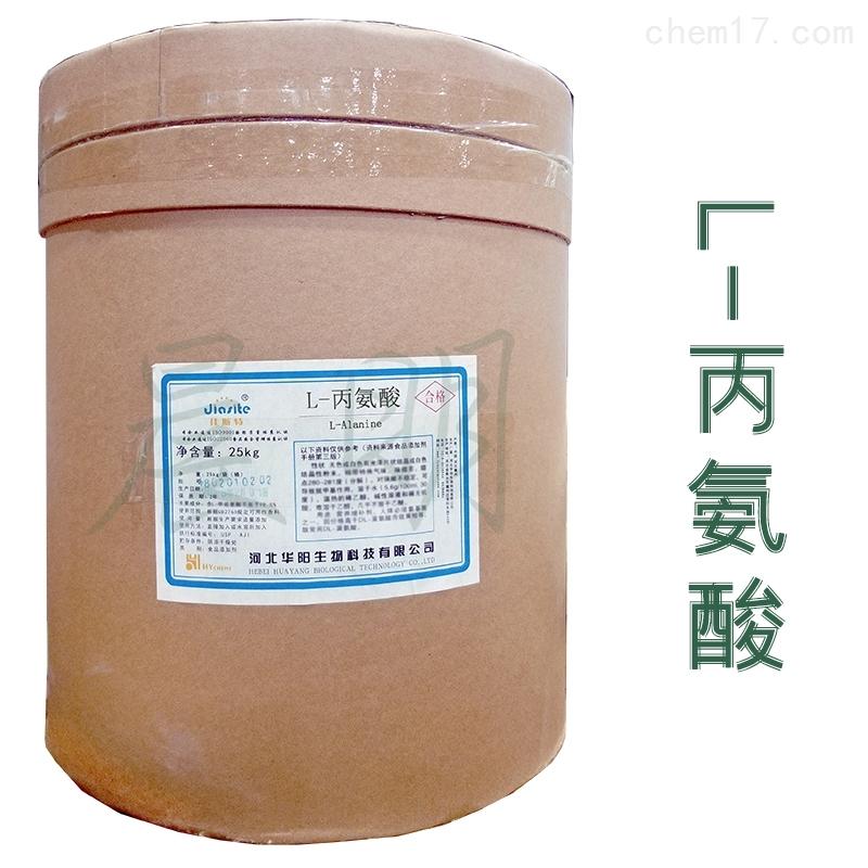 L-丙氨酸生产厂家报价