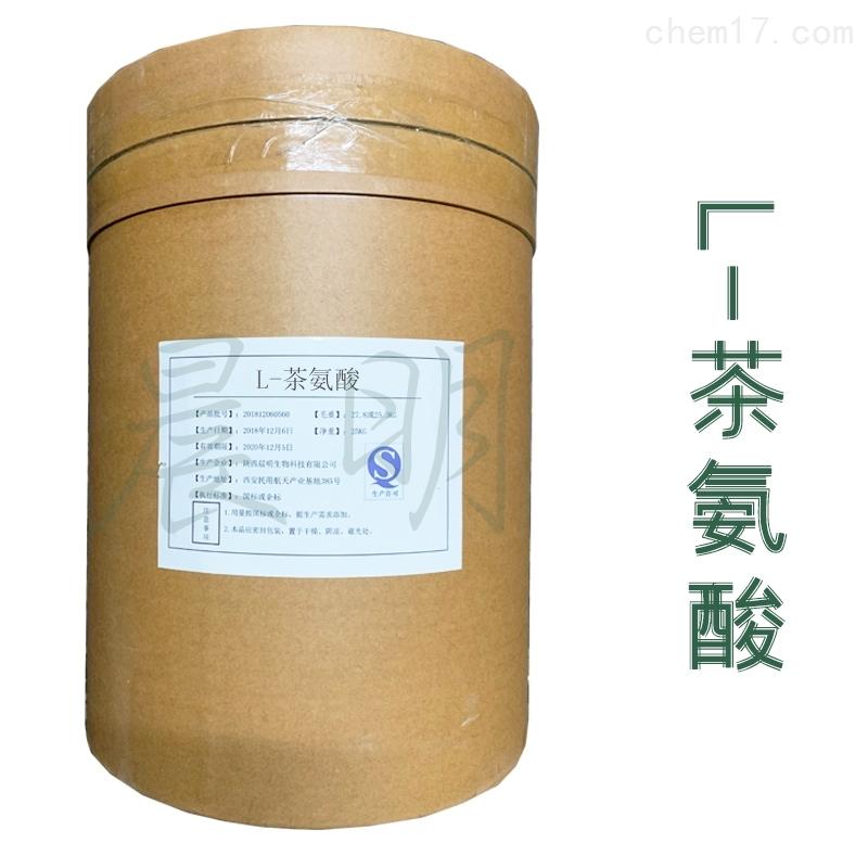 L-茶氨酸生产厂家报价