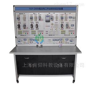 YUY-DX06低压电工作业安全实训设备