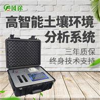 FT-Q8000-6土壤检测仪器品牌